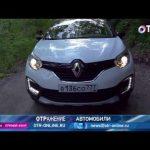 Автомобили в программе ОТРажение 03.06.2016