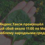 Яндекс.Такси упали во всей России → Roem.ru